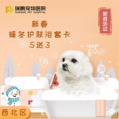 【西安】新春犬猫暖冬护肤浴套餐卡 5送3 0-2kg(短毛)