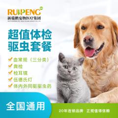 【新瑞鹏全国】到店服务-超值体检驱虫套餐 犬猫通用