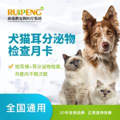 【新瑞鹏全国】到店服务-耳分泌物检查月卡 犬猫通用
