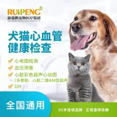 【新瑞鹏全国】到店服务-犬猫心血管健康检查 犬猫通用 套餐A