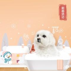 【新瑞鹏华北】狗狗洗浴美容次卡B套餐 狗狗功能洗浴买5赠5 0-3kg