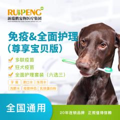 【新瑞鹏全国】到店服务-免疫&全面护理 犬猫通用