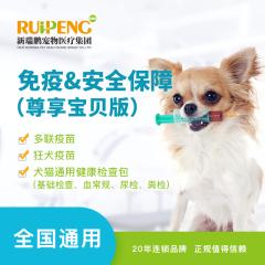 【新瑞鹏全国】到店服务-免疫&安全保障 犬猫通用