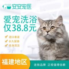 【停用】爱宠猫咪洗浴 短毛猫