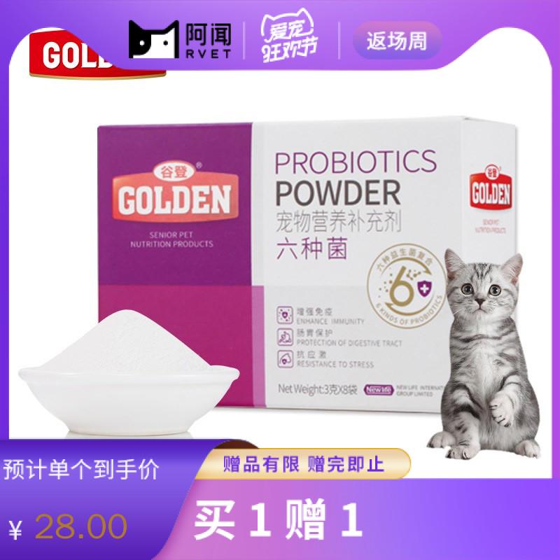 谷登 六种菌(猫用) 3g*8袋