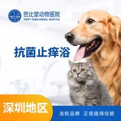【深圳芭比堂】抗菌止痒浴10送5 犬:0-3kg