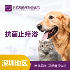 【深圳贝克】抗菌止痒浴10送5 犬:0-3kg