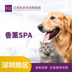 【深圳贝克】香薰SPA10送5 犬0-3kg