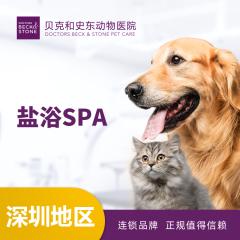 【深圳贝克】盐浴PSA10送5 犬0-3kg