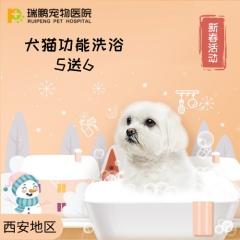 【西安】犬猫功能洗浴套卡 5送6 犬:3-6kg