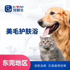 【21年深宠展】东莞宠颐生美毛护肤浴10送5 0-6kg犬