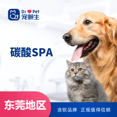 【东莞宠颐生】碳酸spa10送5 猫(短毛)