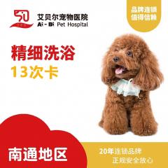 【南通艾贝尔】犬精细洗澡13次卡(买十送三) 精细洗浴13次卡 0-3kg