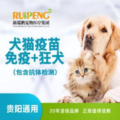 【贵阳瑞鹏】幼猫幼犬保障免疫套餐