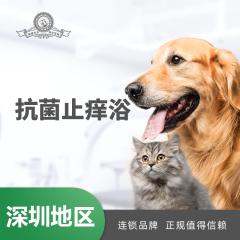 【深圳爱玩乐】新春抗菌止痒浴10送5 犬0-3kg