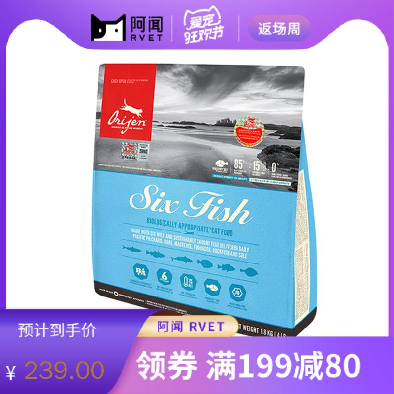加拿大Orijen渴望猫粮六种鱼 1.8kg