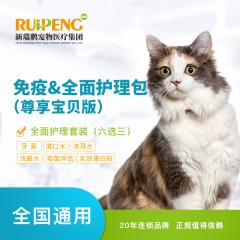【新瑞鹏全国】到店服务-免疫全面护理包 犬猫