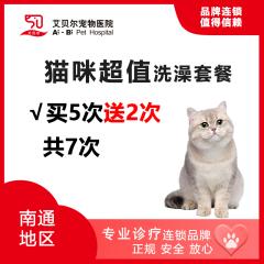 【南通艾贝尔】猫咪精细洗澡7次卡(买5送2) 猫咪洗澡买5送2 W<2(短毛)
