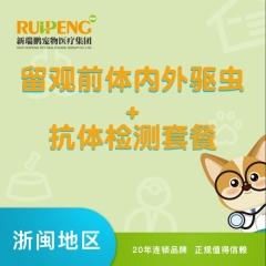 【浙闽】留观前体内外驱虫+抗体检测套餐 犬猫 0-10kg