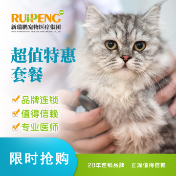 【南京通用】犬猫年度体检套餐 犬猫年度体检套餐