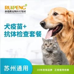【苏州新瑞鹏】狗狗疫苗+三联抗体检测套餐 犬疫苗抗体检查