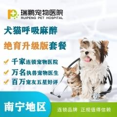 【瑞鹏南宁】犬猫呼吸麻醉绝育升级版套餐≤5kg 猫狗