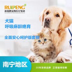 【瑞鹏南宁】犬猫呼吸麻醉绝育全面安心呵护版套餐 猫狗 ≤5kg