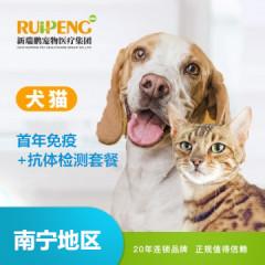 【瑞鹏南宁】幼犬猫首年免疫+抗体检测套餐