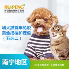 【瑞鹏南宁】幼犬猫首年免疫黄金搭档护理包(五选二)