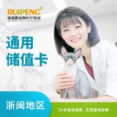 【浙闽】通用储值卡 充值1000送60