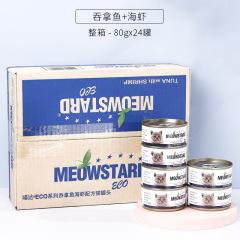 喵达 吞拿赤身系列-吞拿鱼+海虾猫罐80g整盒 80g*24
