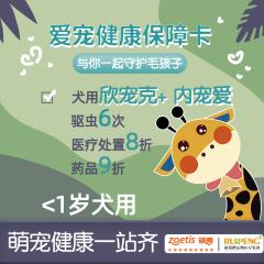 爱宠健康保障卡--硕腾联名款6次驱虫-欣宠克 狗狗(0-1岁