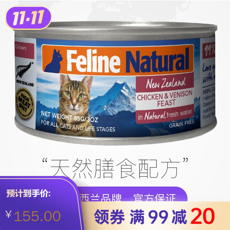 【6罐】K9FelineNatural猫罐 鸡肉&鹿肉85g 85g*6罐