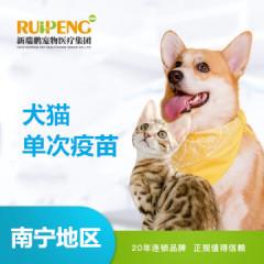 【瑞鹏南宁】犬猫单次疫苗体检套餐