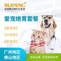 【新瑞鹏-广佛地区】爱宠呼吸麻醉绝育(hnxrpyl002) 呼吸麻醉绝育基础款 公猫(0-10kg