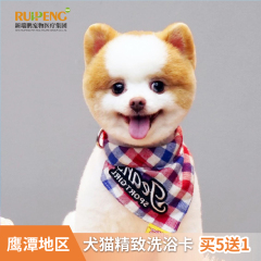【鹰潭地区】特惠犬猫精细洗浴5送1 长毛:精致洗浴5送1 犬:0-3kg