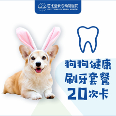 【芭比堂爱心】狗狗健康刷牙20次卡(体重≤45KG)