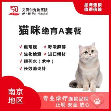 【南京艾贝尔】猫咪绝育A套餐 母猫【呼吸麻醉】
