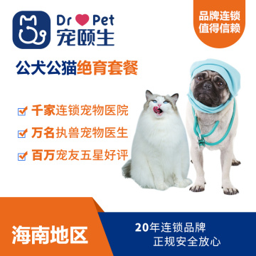 【海南宠颐生】公犬公猫呼吸麻醉绝育套餐 呼吸麻醉绝育手术(基础版) ≤5KG  公犬、公猫