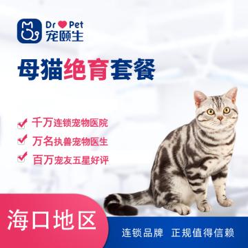 【海南宠颐生】母猫呼吸麻醉绝育套餐 术前检查C套餐:+母猫绝育套餐 母 猫咪专用