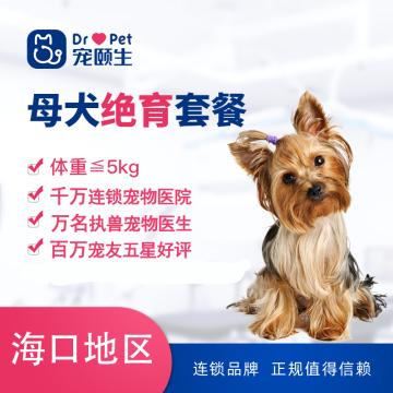 【海南宠颐生】母犬呼吸麻醉绝育套餐 术前检查C套餐+母犬绝育套餐 母犬【5kg以内】