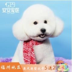【停用】犬造型买5赠2 犬经典造型5送2 5-8kg