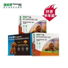 福来恩犬心保 小型犬用 体内体外驱虫半年套餐 福来恩S(3支)*2盒+犬心保S(6片)