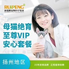 【扬州宠颐生】母猫绝育至尊VIP安心套餐 母猫【呼吸麻醉】