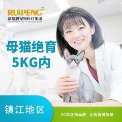 【镇江安安宠医】5KG以下母猫绝育套餐 母猫绝育 0-5kg
