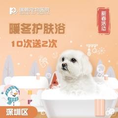 【深圳瑞鹏】暖冬护肤浴10送2 W<3