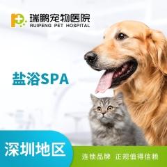 【深圳瑞鹏】盐浴SPA5送2 0-3kg