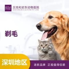 【深圳贝克】剃毛10送2 猫咪
