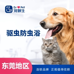 【东莞宠颐生】驱虫浴10送5 猫(短毛)