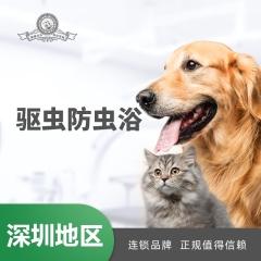 【深圳爱玩乐】驱虫5送2 犬:0-3kg